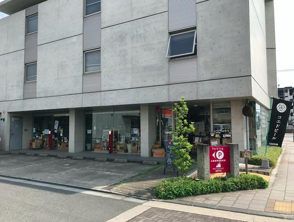 小江戸川越の次世代酒屋「マツザキ」