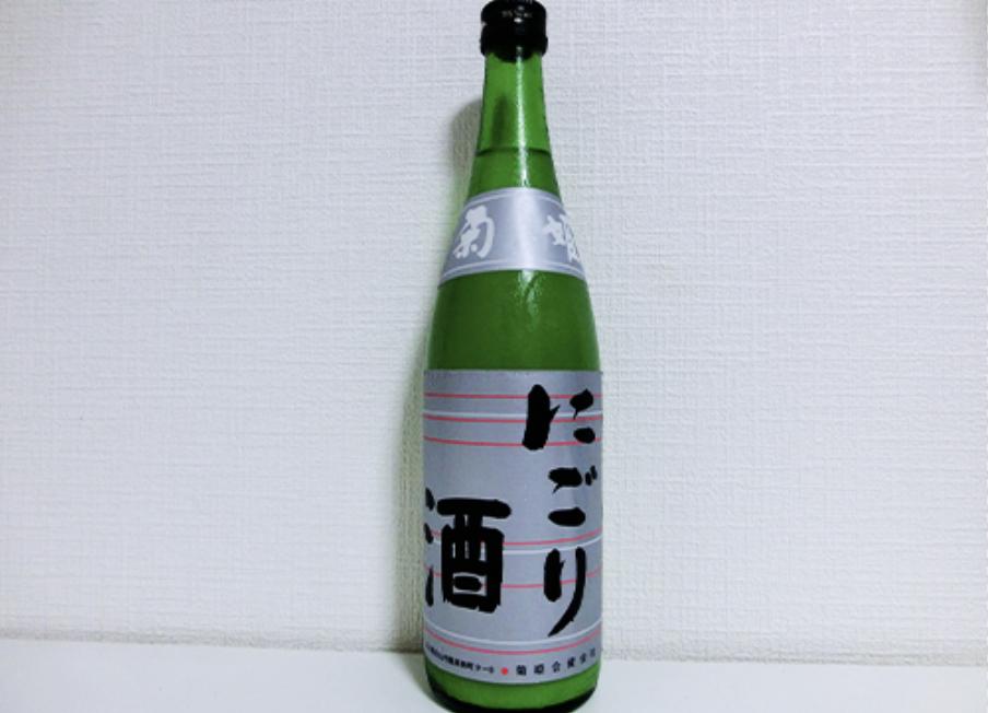 菊姫酒造のにごり酒。コスパ抜群の無骨なお酒。