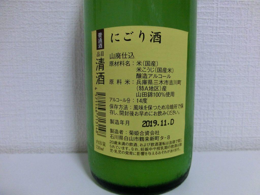 菊姫。にごり酒。コスパ抜群のにごり。